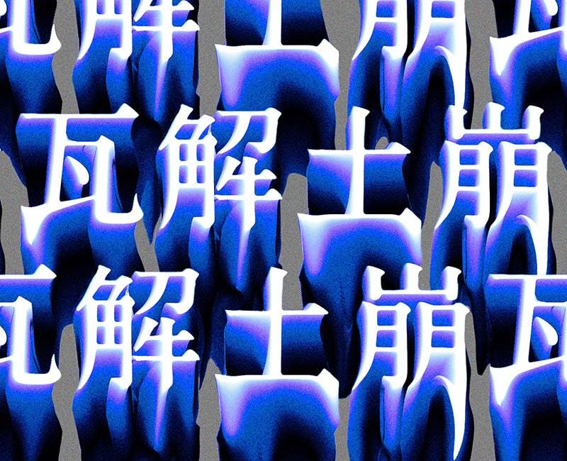 四字熟語デザイン